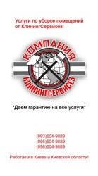 Уборка квартир и домов КлинингСервисез,  Петропавловская Борщаговка