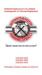Клининговые услуги от КлинингСервисез,  Петропавловская Борщаговка