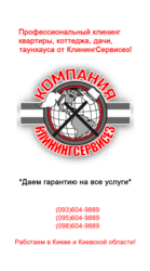 Уборка квартир от КлинингСервисез в Киеве и области