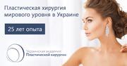 Пластическая операция на носу в г. Киев