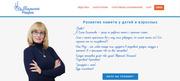Школа по развитию памяти и интеллекта «Шалений равлик» в Киеве