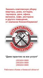 Услуги по уборке от  КлинингСервисез,  Вишневое