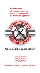 Клининговая компания КлинингСервисез,  Киево-Святошинский район