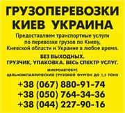 Доставим груз КИЕВ область Украина Газель до 1, 5 тонн