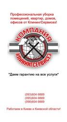 КлинингСервисез — клининговые услуги,  Киево-Святошинский район