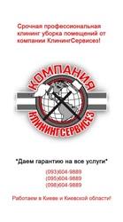 КлинингСервисез — клининговые услуги в Киево-Святошинском районе