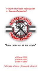 Уборка 4 комнатной квартиры Киев - КлинингСервисез