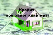 Кредит под залог недвижимости и авто под 1, 5% на 5 лет.