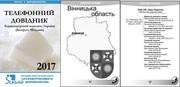 Телефонный справочник свеклосахарн. комплекса Украины Беларуси Молдовы