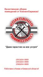 Клининг уборка 1 комнатной квартиры после ремонта Киев
