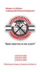 Генеральная уборка 2 комнатной квартиры после ремонта в Киеве