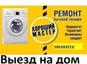 Ремонт холодильников,  стиральных машин,  бойлеров,  тв и др
