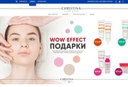 Christina cosmetics – купить Косметику с доставкой по Украине!