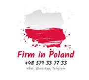Продажа и регистрация фирм в Польше. Бух учет.