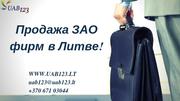 Регистрация и продажа компаний (фирм,  зао) в Литве!