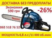 Акция -26% Бензопила 4, 8 Л С. Макита мото пила  MAKITA EA3203S  Киев!