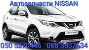 Запчасти Nissan Qashqai New  Ниссан Кашкай автозапчасти  .