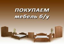 Куплю мягкую бу мебель до 5 лет по Киеву