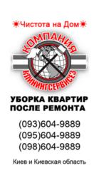 Уборка 3 комнатной квартиры после ремонта в Киеве