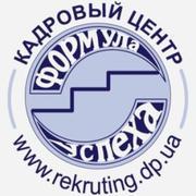 Подбор персонала в городе Киев