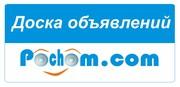 Универсальная Доска объявлений Украины Pochom