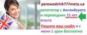 Репетитор и переводчик с   Английского,  и скайп 1 урок БЕСПЛАТНО.