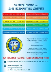 Навчання ювелірній справі в  м.Києві. Дні відкритих дверей.
