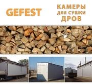 Мобиль сушильные камеры (сушилки) GEFEST DKF для скоростной сушки дров