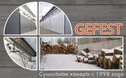 Высокоэкономичные промышлен сушильные камеры для сушки древесины DKA+.