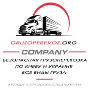 Грузовые перевозки Украина