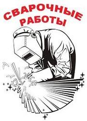 Сварочные работы подзаказ в городе Киев