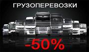 Грузоперевозки — 50%