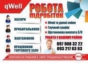 Работа,  подработка в гипермаркетах супермаркетах города Киева