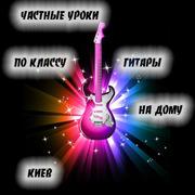 Частные - УРОКИ ПО КЛАССУ ГИТАРЫ - на дому! Киев.