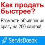 Рассылка объявлений на 200 ТОП-медиа сайтов. Вся Украина