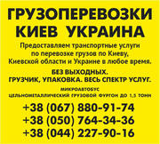 Доставим груз КИЕВ область Украина Газель до 1, 5 т