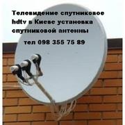 Спутниковую антенну купить установить в Киеве
