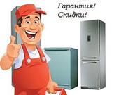 Ремонт стиральных машин ,  холодильников ,  бойлеров ,  тв и др.
