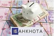 Выгодный кредит 1, 5% в месяц Киев.