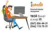 Компьютерная Академия Инталит - твой билет в мир IT!