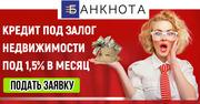 Быстрый кредит под залог недвижимости Киев