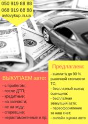 Автовыкуп. Киев и область