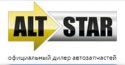 Запчасти для автомобиля Altstar  - абсолютно любые автозапчасти