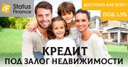 Кредит под 1, 5 % Киев. Кредит наличными под залог.