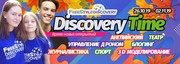 Осенние каникулы в Закарпатье,  детский лагерь Discovery camp