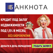 Кредитование под залог без справки о доходах Киев.