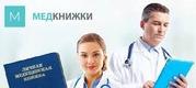 Купить санитарные (медицинские) книжки в Киеве.