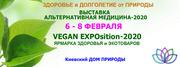 Івент Здоров'я і довголіття від природи - 6-8.02.2020