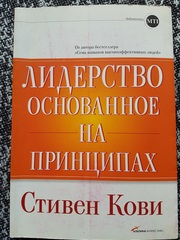 Книга Стивена Кови о лидерстве основанное на принципах