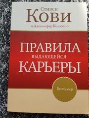 Книга Стивена Кови,  как построить успешную карьеру